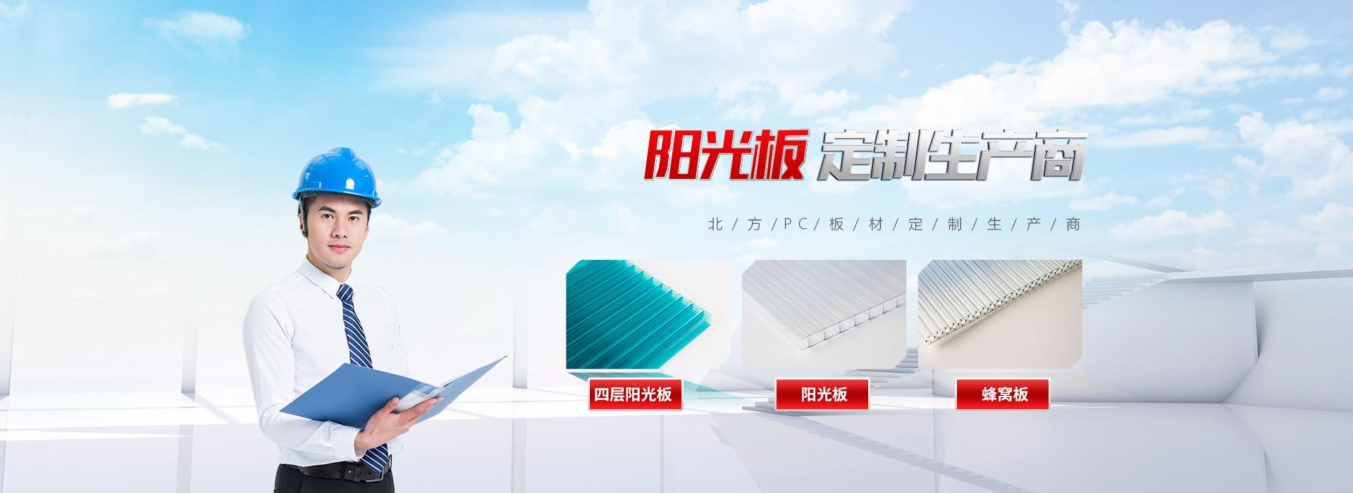 PC阳光板定制生产商